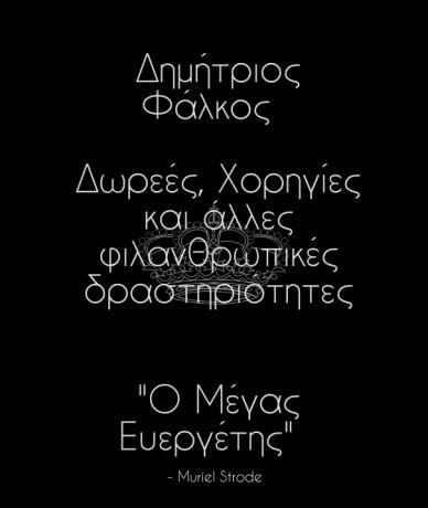"""Δημήτριος φάλκος δωρεές, χορηγίες και άλλες φιλανθρωπικές δραστηριÏŒτητες """"ο μέγας ευεργέτης"""" - muriel strode"""