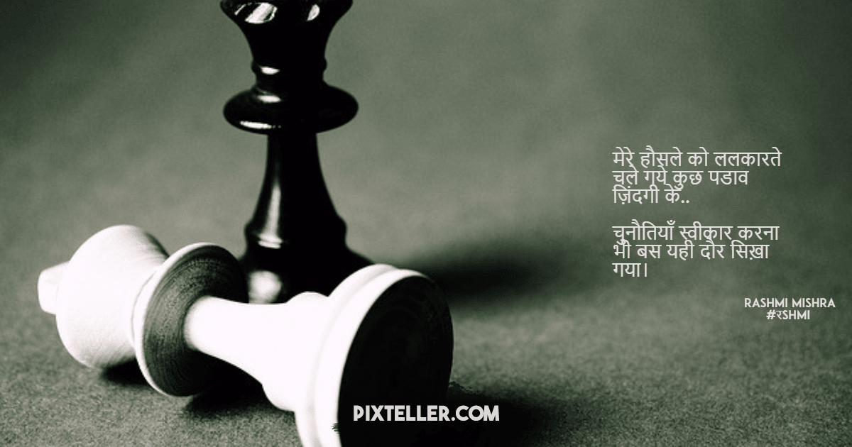Quote,                ChallengesOfLife,                Life,                Hindi,                White,                Black,                 Free Image