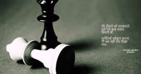 #quote #challengesOfLife #life #Hindi #रshmi