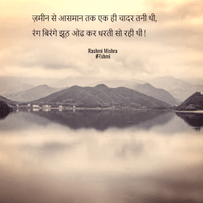 #twoLiner #Hindi #world #zameen #aasmaan #रshmi