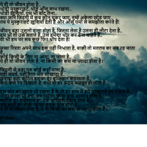 #Hindi #MyWords #Poetry #रshmi