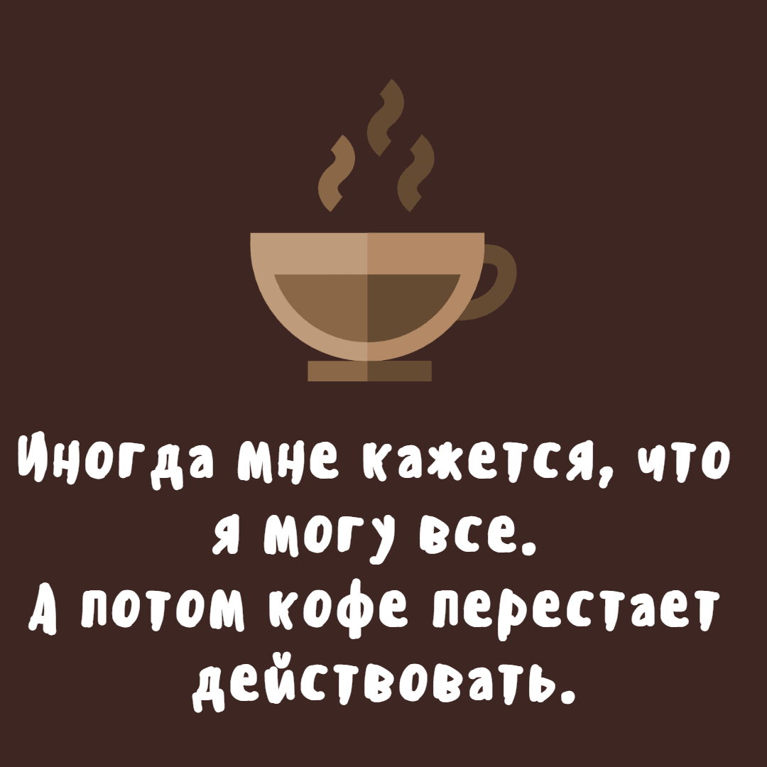 Coffee,                Poster,                Quotes,                Black,                 Free Image
