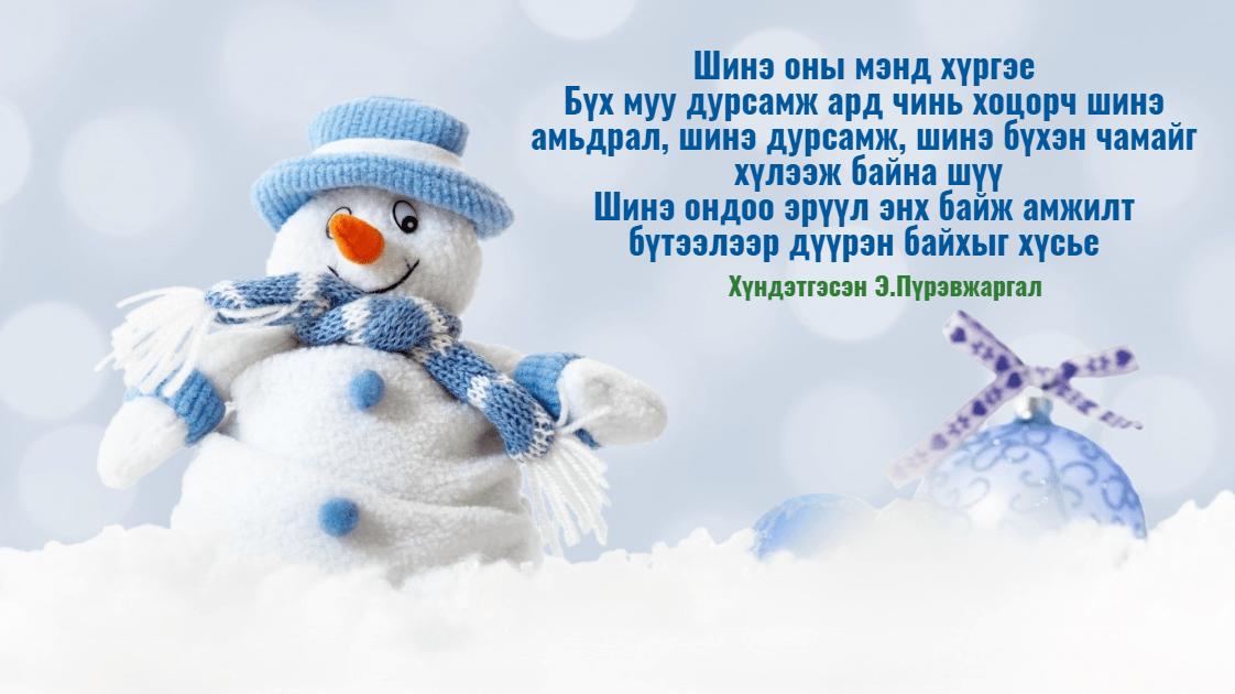 Snowman,                Text,                Winter,                Snow,                Arctic,                Computer,                Wallpaper,                Christmas,                Ornament,                Freezing,                Sky,                White,                 Free Image