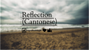 youtube cover reflection