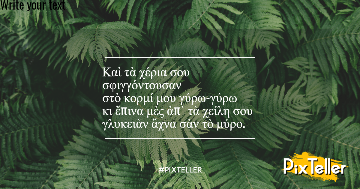 Vegetation,                Ecosystem,                Leaf,                Flora,                Rainforest,                Jungle,                Tree,                Forest,                Plant,                Organism,                Poster,                Quote,                Simple,                 Free Image
