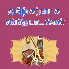 Tamil Carnatic Songs 2