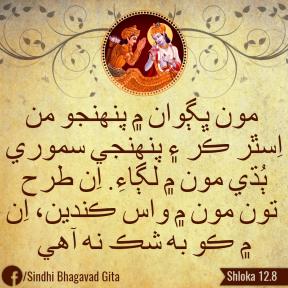 Sindhi Bhagavad Gita