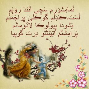 Damodhar Leela in Sindhi