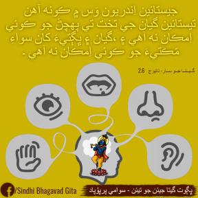 Sindhi BG Quote